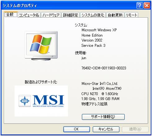 MSI Wind u100のBIOSを1.09にア...