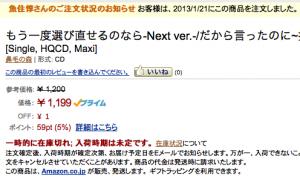 スクリーンショット 2013-02-13 1.42.23
