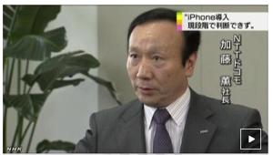 次期iPhone(5S?)はdocomoから出ないかもしれないことが判明→発売決定!