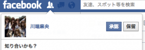 Facebookで知らない女の子から友達リクエストがあっても承認すんなよ!