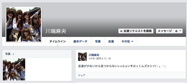 スクリーンショット 2013 08 06 8月6日火522 2