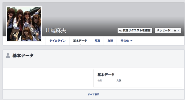 スクリーンショット 2013 08 06 8月6日火523