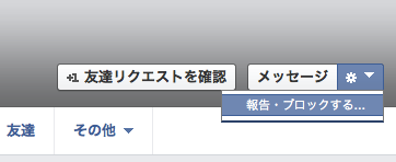 スクリーンショット 2013 08 06 8月6日火532