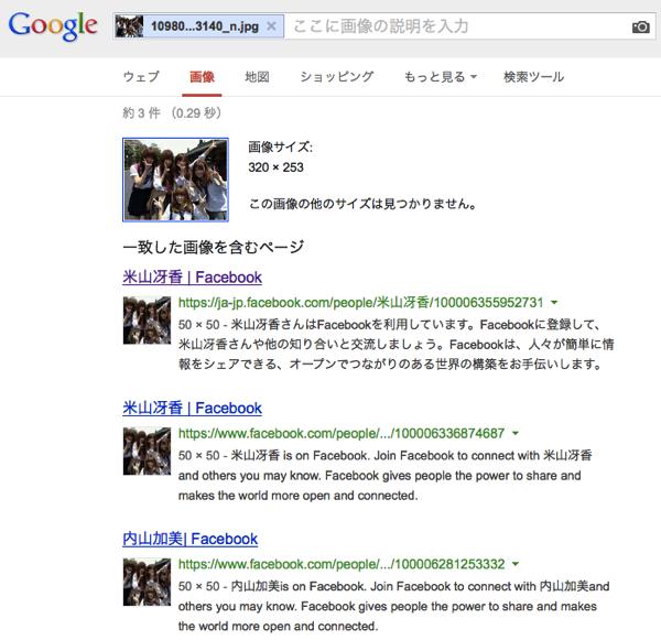 スクリーンショット 2013 08 06 8月6日火521 1