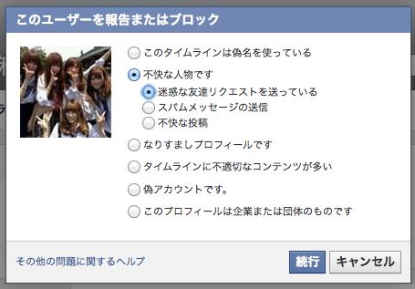 スクリーンショット 2013 08 06 8月6日火532 2