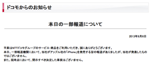スクリーンショット 2013 09 06 9月6日金1109