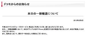 docomo「現時点で開示すべき決定した事実はない」→文章を去年のWWDCから準備してた?