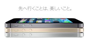[追記]iPhone5s用に保護フィルム(マイクロソリューション「超高精細アンチグレア Super HDAG」)を買った