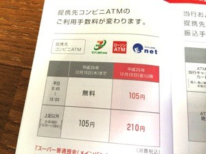 三菱東京UFJ銀行が12月20日よりサービス改定、土日のコンビニATM利用手数料が210円になるぞ!