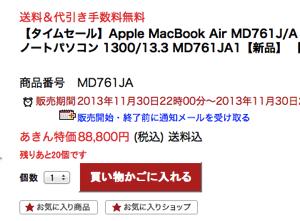[終了しました][限定20台]楽天セールでMacBookAir13インチ(128800円)が88800円!