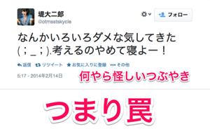 [注意喚起!]最近Twitterで怪しいアカウントにフォローされる件について