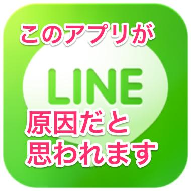 200px Line app logo