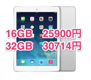 [終了]楽天スーパーセールでiPad Airが半額!16GBが25,900円!32GBが30,714円だぁ!