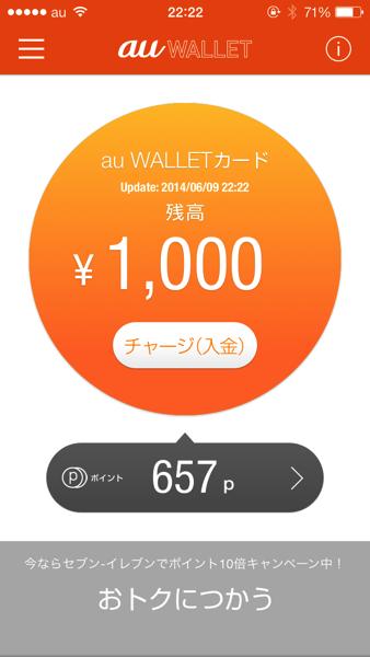 1000円の残高の画像