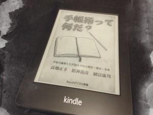 高畑正幸さん、舘神龍彦さん、納富廉邦さんが本気で手帳について語った本『手帳術って何だ?』が凄い!