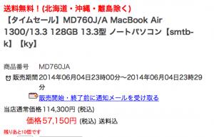 [セール情報]本日23時より楽天でMacBookAir13インチが57,150円!!