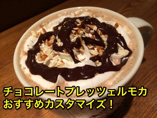 チョコレートプレッツェルモカのおすすめカスタマイズトップ画像