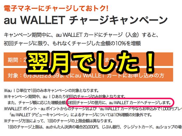 au wallet注意書きの画像