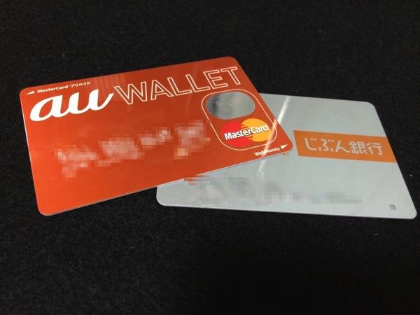 auWALLETとじぶん銀行のカード2枚の写真