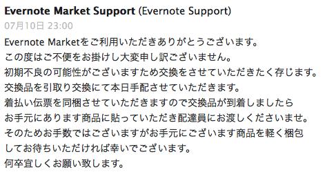 EvernoteMarketからの返事の内容