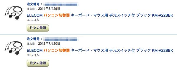 Amazonの購入記録
