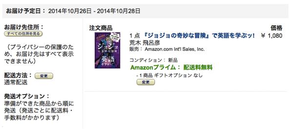 Amazonの注文確認画面