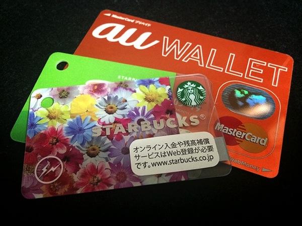 au walletとスタバカード