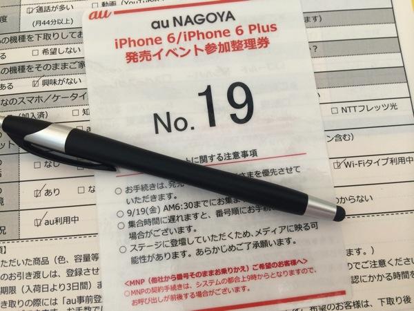 au nagoya 予約票