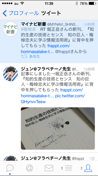 iPhone6PlusのTweetbot