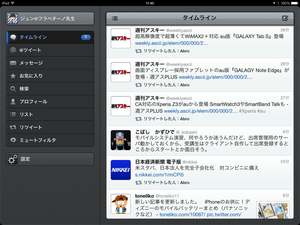 iPadのTweetbotの画面