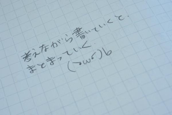 考えながら書いていくとまとまっていく