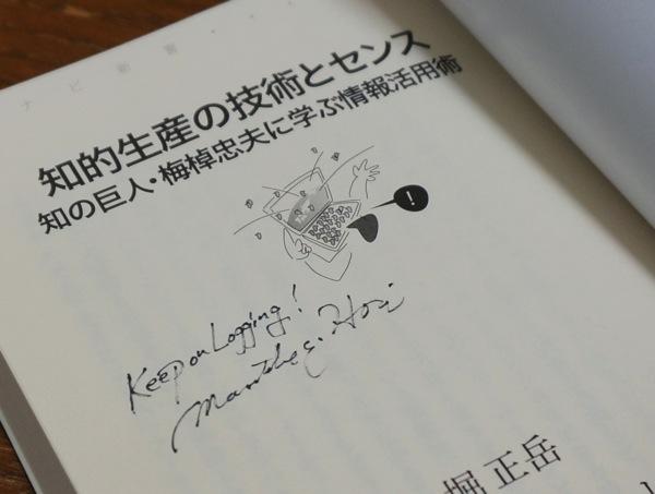 知的生産の技術とセンス 知の巨人・梅棹忠夫に学ぶ情報活用術の表紙