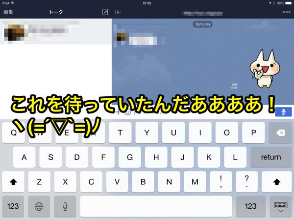 line for ipadの横画面