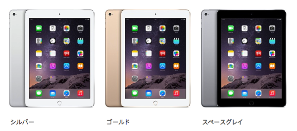iPadAir2の色