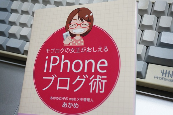 あかめさんのiPhoneブログ術の表紙