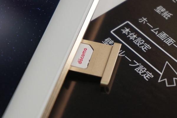 iPad Air 2にU-mobileのSIMを挿した
