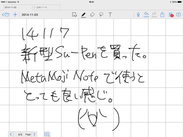 MetamojiNoteで使った