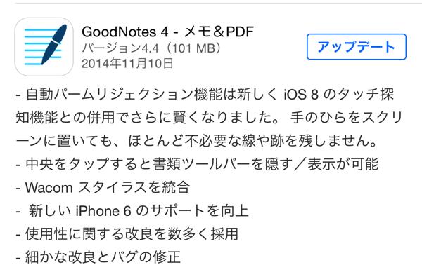 GoodNotesのアップデート