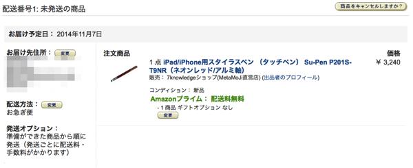 Su-Pen赤買った