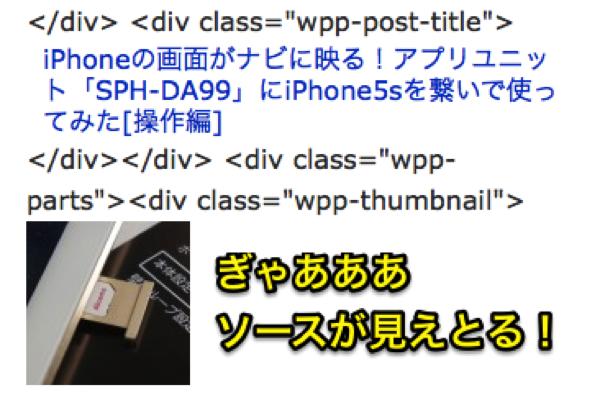 wordpress popular posts 3.2.0の不具合