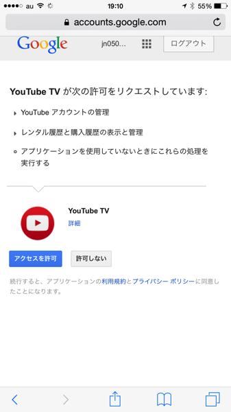 Youtubeのスマホとテレビの認証画面