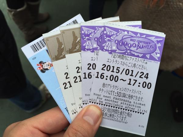 入場券とファストパス