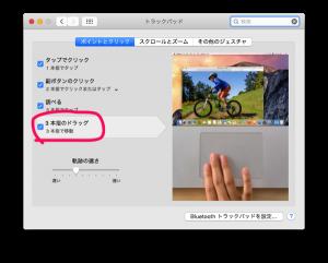 [新型Mac向け]感圧タッチトラックパッドで3本指のドラッグを設定する方法