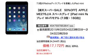 [在庫300個]楽天スーパーセールでiPad mini Retina Wi-Fi 16GBが17,172円!
