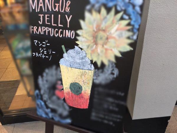 マンゴー&ジェリーフラペチーノの看板