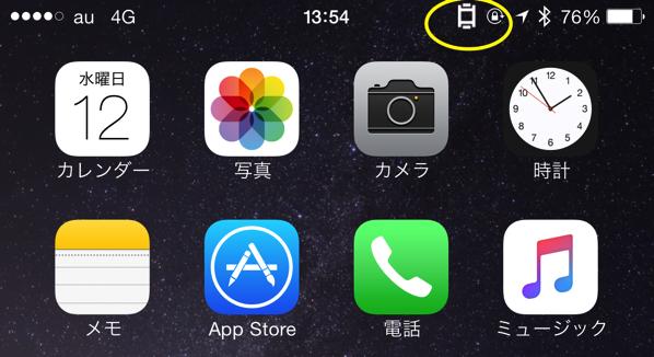 iPhoneのステータスバー