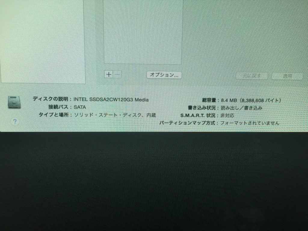 SSDの画面