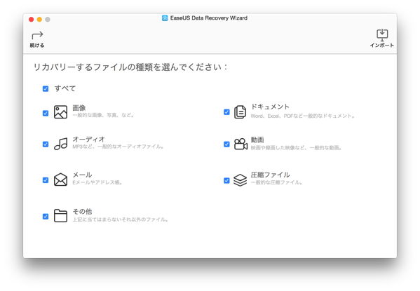 EaseUS Data Recovery Wizard for Macのメイン画面