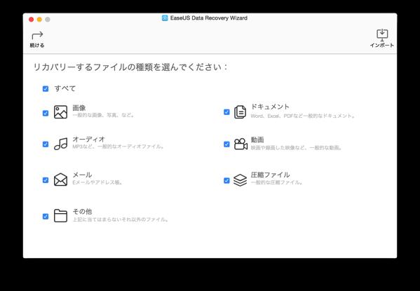 アプリのメイン画面