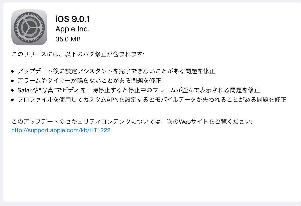 iOSのアップデート画面